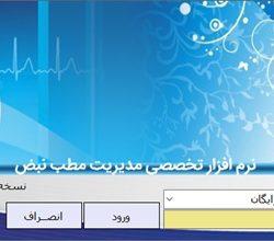 صفحه ورود نرم افزار مدیریت مطب نبض