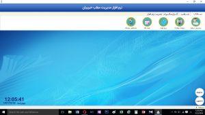 صفحه اصلی نرم افزار مدیریت مطب نبض