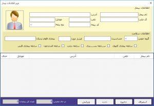 صفحه مشخصات بیمار - نرم افزار نبض