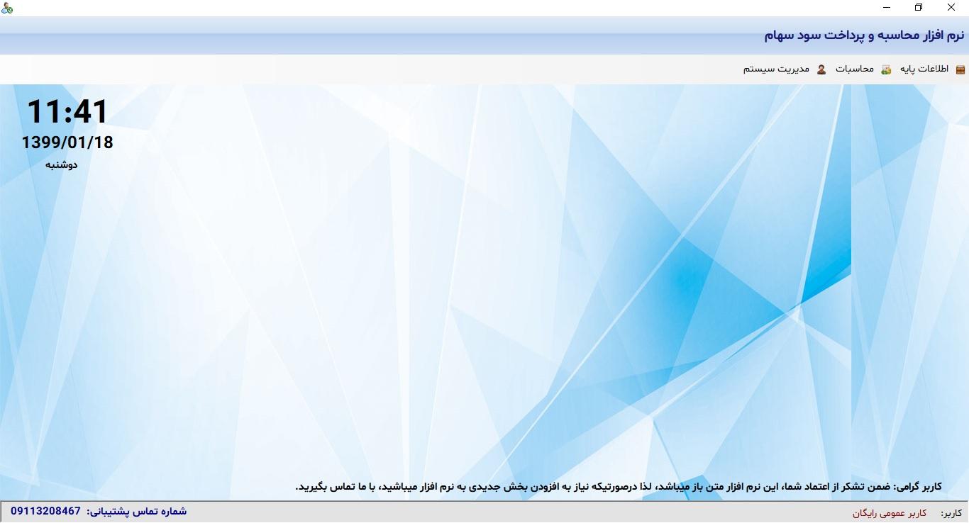 صفحه اصلی نرم افزار سبد گردان