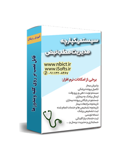 بسته نرم افزاری مدیریت مطب نبض